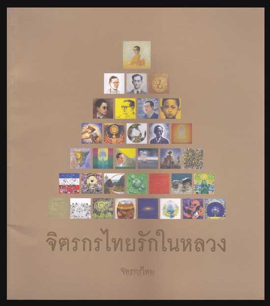 จิตรกรไทยรักในหลวง