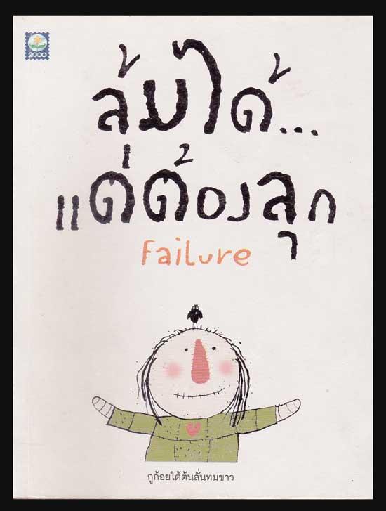 ล้มได้...แต่ต้องลุก