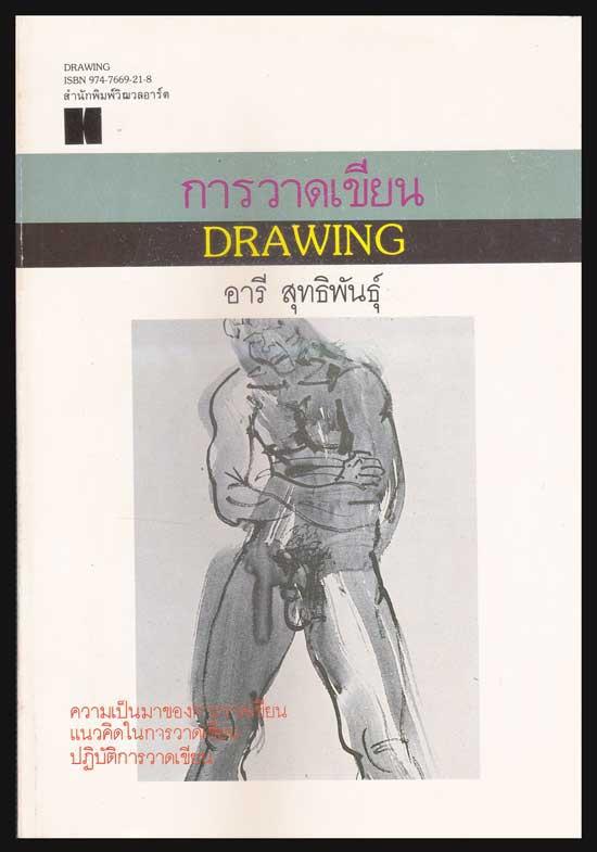 การวาดเขียน DRAEING / อารี สุทธิพันธุ์