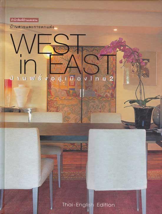 บ้านฝรั่งอยู่เมืองไทย 2  WEST in EAST