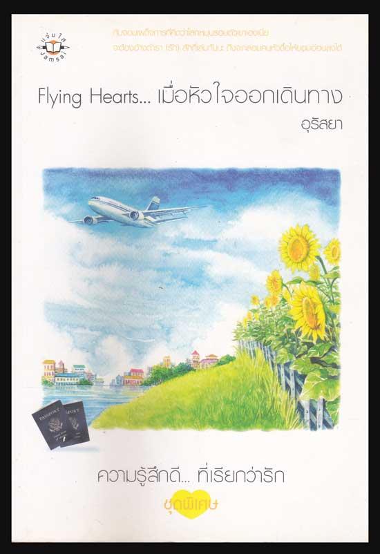 Flying Hearts… เมื่อหัวใจออกเดินทาง / อุรัสยา