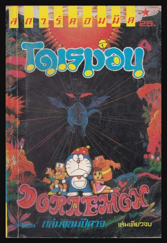 หนังสือการ์ตูน โดเรมอน ตอน ถล่มจอมปีศาจ (เล่มเดียวจบ)
