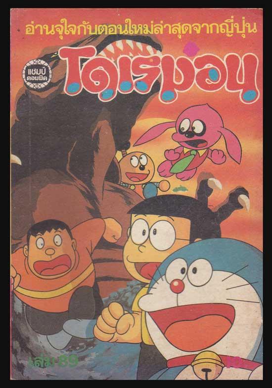 หนังสือการ์ตูน โดเรมอน  เล่ม 89 (เล่มเดียวจบ)