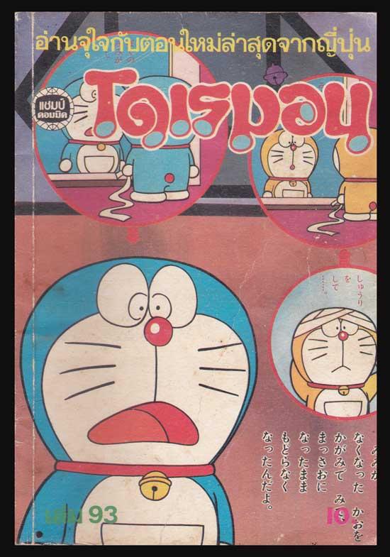 หนังสือการ์ตูน โดเรมอน  เล่ม 93 (เล่มเดียวจบ)