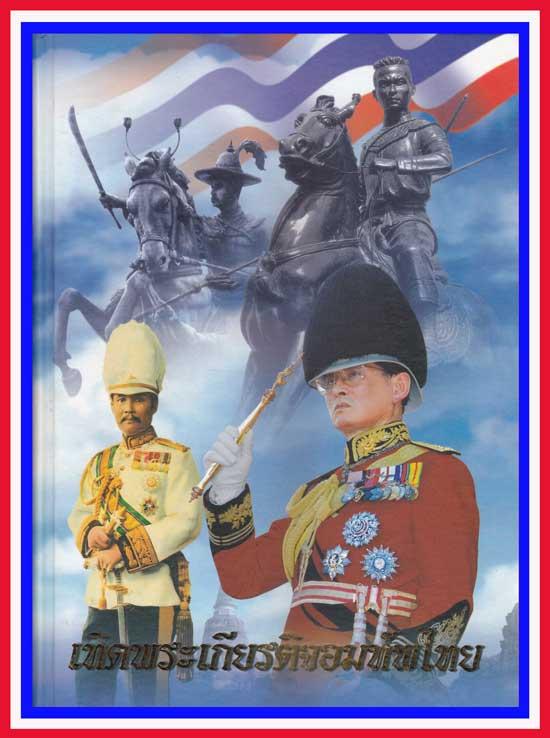 เทิดพระเกียรติจอมทัพไทย