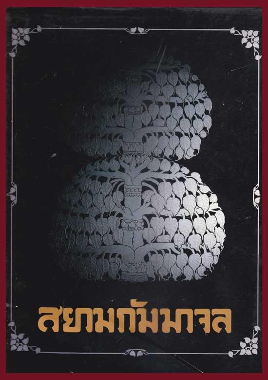 สยามกัมมาจล / ๘๑ ปีธนาคารไทยพาณิชย์
