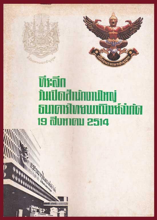 ที่ระลึกวันเปิดสำนักงานใหญ่ ธนาคารไทยพาณิชย์จำกัด