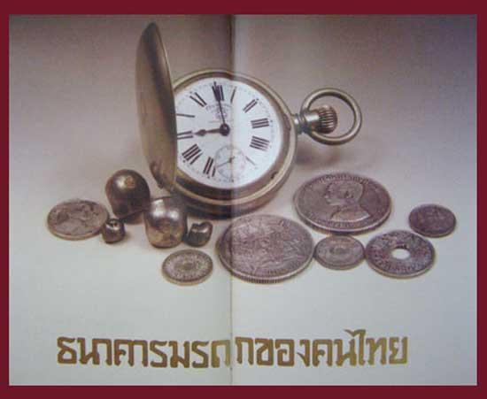 สยามกัมมาจล / ๘๑ ปีธนาคารไทยพาณิชย์ 1