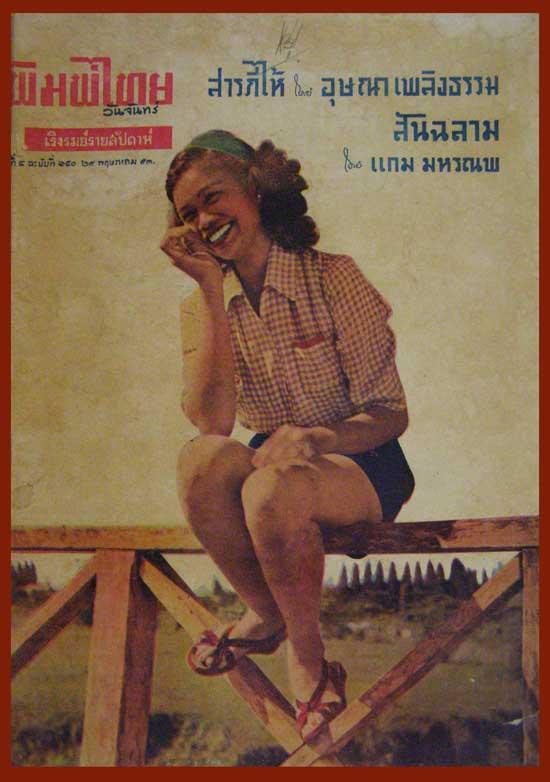 พิมพ์ไทย วันจันทร์ ปีที่ ๔ ฉบับที่ ๑๔๐