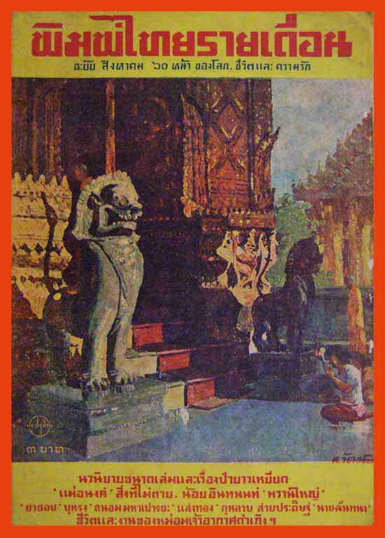 พิมพ์ไทยรายเดือน ฉบับที่ ๑๒ ประจำสิงหาคม ๒๔๙๒