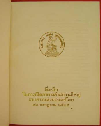 ที่ระลึกในการเปิดอาคารสำนักงานใหญ่ธนาคารแห่งประเทศไทย 12 กรกฎาคม 2525 1
