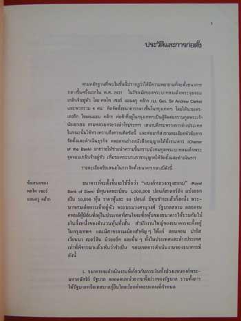 ที่ระลึกในการเปิดอาคารสำนักงานใหญ่ธนาคารแห่งประเทศไทย 12 กรกฎาคม 2525 3