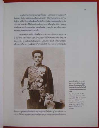 ที่ระลึกในการเปิดอาคารสำนักงานใหญ่ธนาคารแห่งประเทศไทย 12 กรกฎาคม 2525 4