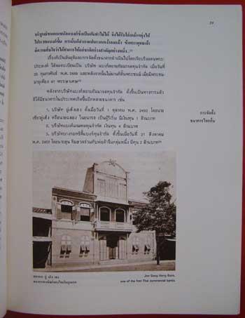 ที่ระลึกในการเปิดอาคารสำนักงานใหญ่ธนาคารแห่งประเทศไทย 12 กรกฎาคม 2525 5