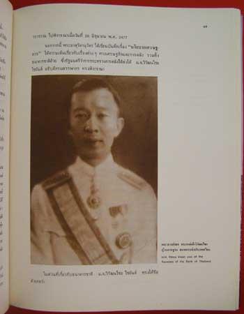ที่ระลึกในการเปิดอาคารสำนักงานใหญ่ธนาคารแห่งประเทศไทย 12 กรกฎาคม 2525 6