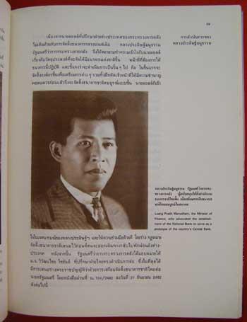 ที่ระลึกในการเปิดอาคารสำนักงานใหญ่ธนาคารแห่งประเทศไทย 12 กรกฎาคม 2525 7