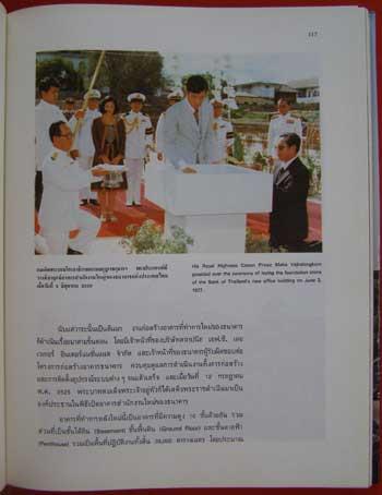 ที่ระลึกในการเปิดอาคารสำนักงานใหญ่ธนาคารแห่งประเทศไทย 12 กรกฎาคม 2525 10