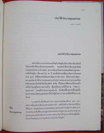 ที่ระลึกในการเปิดอาคารสำนักงานใหญ่ธนาคารแห่งประเทศไทย 12 กรกฎาคม 2525 13