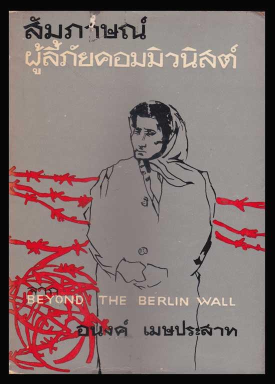 สัมภาษณ์ผู้ลี้ภัยคอมมิวนิสต์ / อนงค์ เมษประสาท