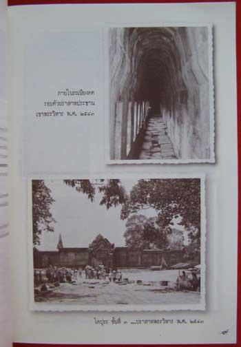 สมุดภาพเล่าเรื่อง ปราสาทพระวิหาร 3