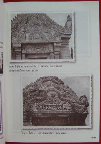 สมุดภาพเล่าเรื่อง ปราสาทพระวิหาร 4
