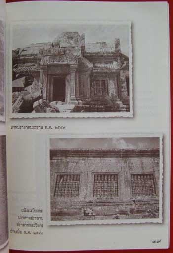 สมุดภาพเล่าเรื่อง ปราสาทพระวิหาร 5