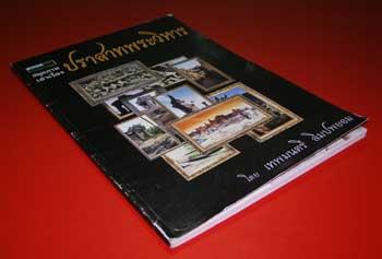 สมุดภาพเล่าเรื่อง ปราสาทพระวิหาร 6