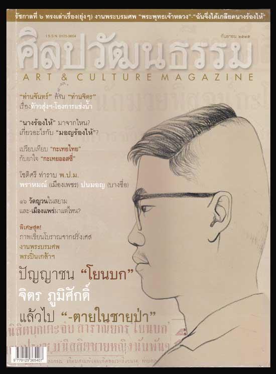 ศิลปวัฒนธรรม ปีที่ 23 ฉบับที่ 11 กันยายน 2545