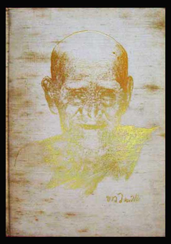 อนุสรณ์งานพระราชทานเพลิงศพ หลวงปู่ขาว  อนาลโย *