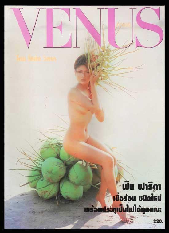 VENUS  JUNIOR / Vol. 2 March 1997