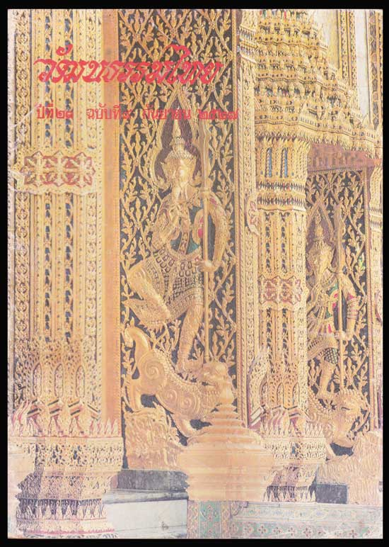 วารสารวัฒนธรรมไทย ปีที่ ๒๓ ฉบับที่ ๙ กรกฎาคม ๒๕๒๖