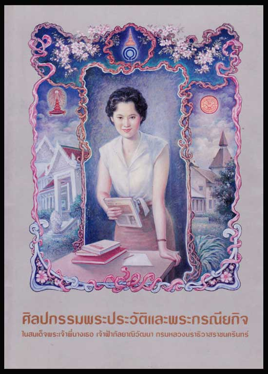 ศิลปกรรมพระประวัติและพระกรณียกิจ ในสมเด็จพระเจ้าพี่นางเธอ เจ้าฟ้ากัลยาณิวัฒนา ฯ