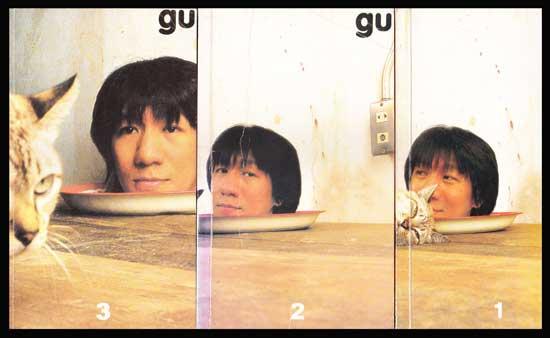 gu (เล่ม 1-2-3) / อุดม แต้พานิช