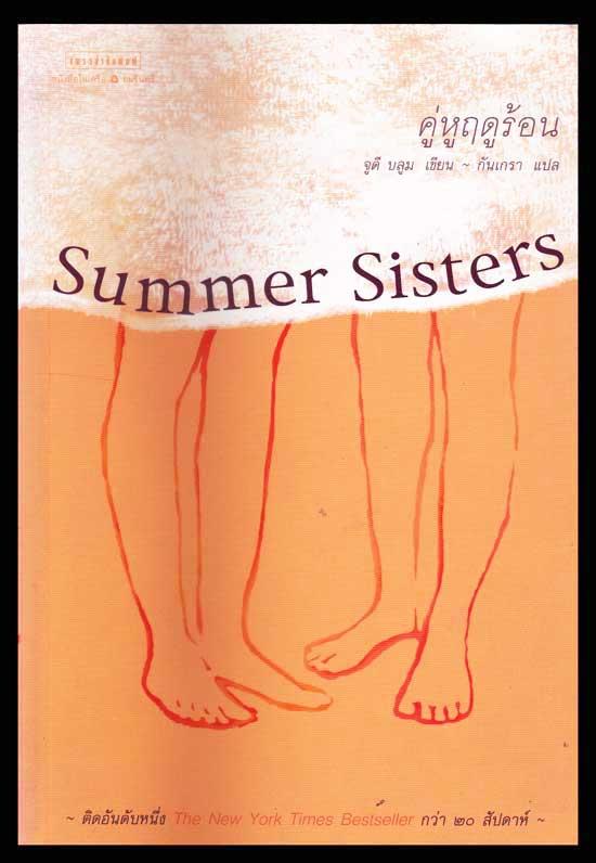 คู่หูฤดูร้อน Summer Sisters / จูดี บลูม