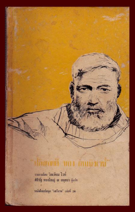 ปกิณกคดี / เออเนส เฮมมิงเวย์ (หนังสือแปลชุด เสรีภาพ เล่มที่ 26)