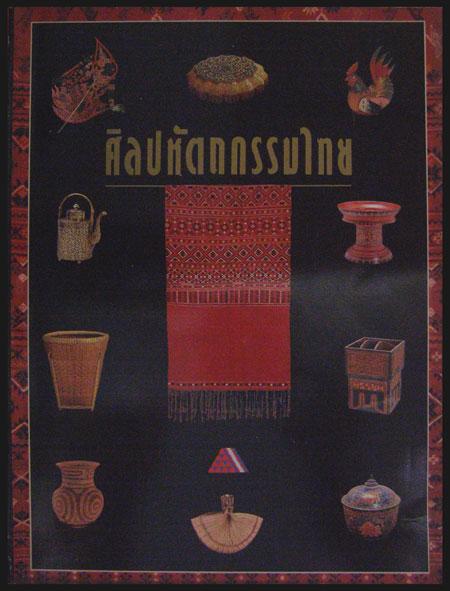 ศิลปหัตถกรรมไทย