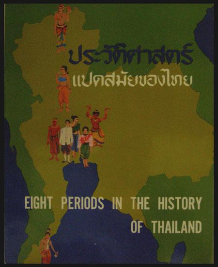 ประวัติศาสตร์แปดสมัยของไทย / เดช เมฆใจดี