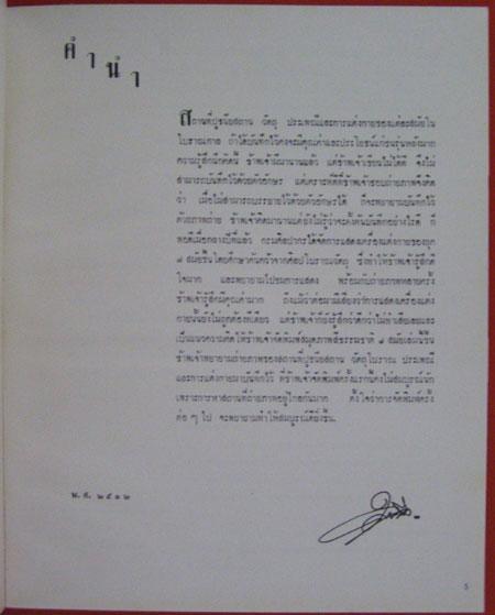 ประวัติศาสตร์แปดสมัยของไทย / เดช เมฆใจดี 1