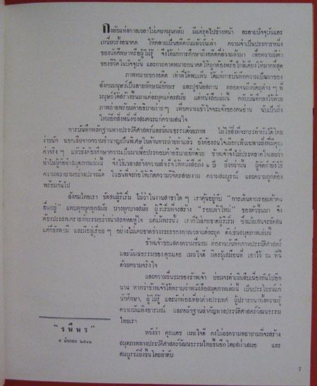 ประวัติศาสตร์แปดสมัยของไทย / เดช เมฆใจดี 2