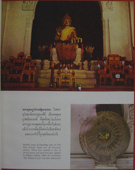 ประวัติศาสตร์แปดสมัยของไทย / เดช เมฆใจดี 3