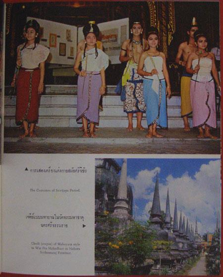 ประวัติศาสตร์แปดสมัยของไทย / เดช เมฆใจดี 5