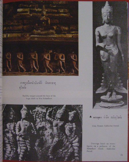 ประวัติศาสตร์แปดสมัยของไทย / เดช เมฆใจดี 6