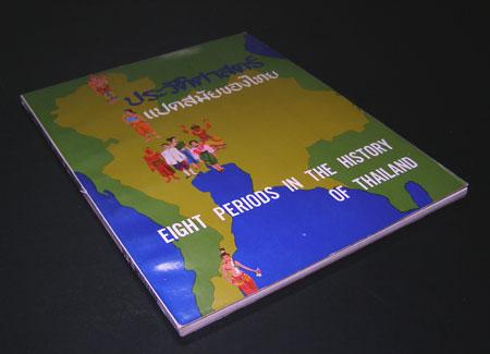 ประวัติศาสตร์แปดสมัยของไทย / เดช เมฆใจดี 9