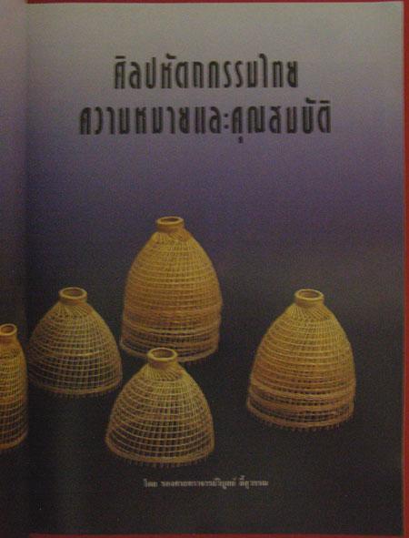 ศิลปหัตถกรรมไทย 2
