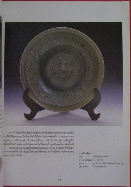 ศิลปหัตถกรรมไทย 4