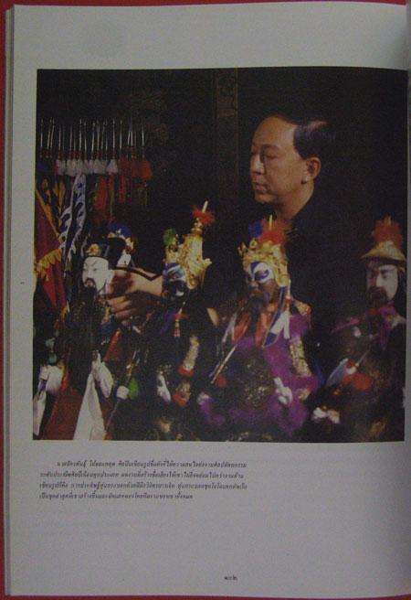 ศิลปหัตถกรรมไทย 6