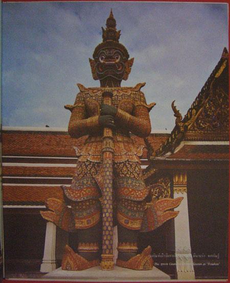 วัดพระศรีรัตินศาสดาราม / การไฟฟ้าแห่งประเทศไทย 4
