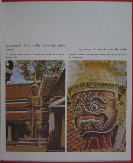 วัดพระศรีรัตินศาสดาราม / การไฟฟ้าแห่งประเทศไทย 5