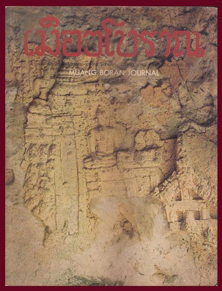 วารสาร เมืองโบราณ  ปีที่ ๒ ฉบับที่ ๒ ม.ค. – มี.ค. ๒๕๑๙