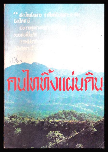 คนไทยทิ้งแผ่นดิน